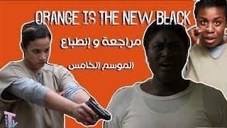 مراجعة و إنطباع : مسلسل اورنج از ذا نيو بلاك ( الموسم الخامس )