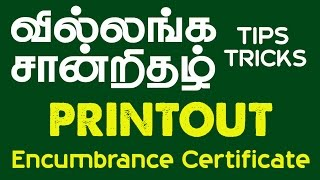 HOW TO VIEW EC  |  Encumbrance Certificate   | TIPS and TRICKS | YES TAMIL