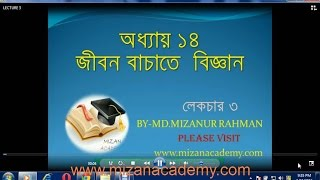 GENERAL SCIENCE CHAPTER 14 LECTURE 3 FOR  CLASS 9 & CLASS 10 IN BANGLADESH