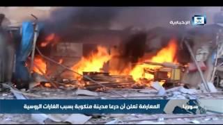 العدوان الروسي يتسبب في مجزرة مروعة في بلدة نصيب بريف درعا