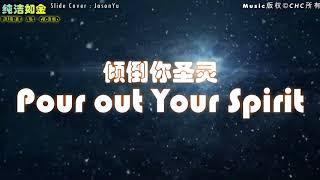 纯洁如金 Pure As Gold -- Song by CHC,  Slide Cover by Jason Yu