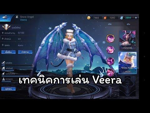 Realm of Valor รีวิว : เทคนิคการเล่น Veera