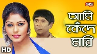 Ami Kede Firiy | Nasrin | Dilder | Chakrani | Bangla Movie song | SIS Media