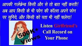 Girlfriend की Call Recording अपने फोन पर कैसे सुने | Listen GF's Call Record on Your Phone