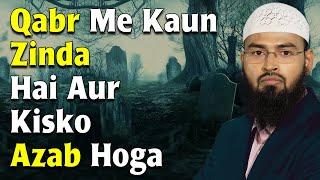 Qabar Me Zinda Rehne Ka Kya Mamla Aur Qabar Me Kisko Azab Hota Hai Jism Ko Ya Ruh Ko