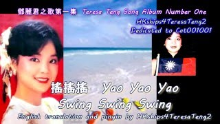 鄧麗君 Teresa Teng 鄧麗君之歌第一集(全集) Teresa Teng Song Album Number One (Complete)