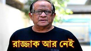 ব্রেকিং: নায়ক রাজ্জাক আর নেই! তার জীবনের সংক্ষিপ্ত ইতিহাস | Bd Actor Razzak