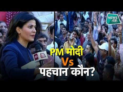 इंडिया गेट से 2019 के चुनाव पर हल्लाबोल स्पेशल पब्लिक ने नेताओं से पूछे सवाल EXCLUSIVE News Tak