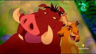 The Lion King - Hakuna Matata (Arabic TV)