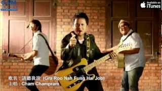[MV] Cham Champram: 請聽我說 (Gra Roo Nah Fung Hai Job) (Chinese sub)
