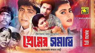 Premer Somadhi | প্রেমের সমাধি | Bapparaj, Amit Hasan, Shabnaz & Dildar | Bangla Full Movie
