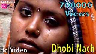 भोजपुरी का सबसे बड़ा सुपरहिट Dhobi Naach Song! मस्ती गरम गाना Masala ! Ashok Raj Singer 2017