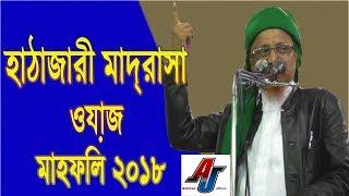 সম্পূর্ণ নতুন ওয়াজ Bangla waz Mahfil Allama Junaid Al Habib | Hathazari madrasa Waz Mahfil 2018