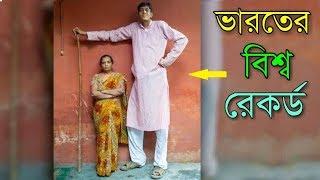 ভারতের সবচেয়ে অবাক করা বিশ্বরেকর্ড   India's Most Amazing World Records Bangla