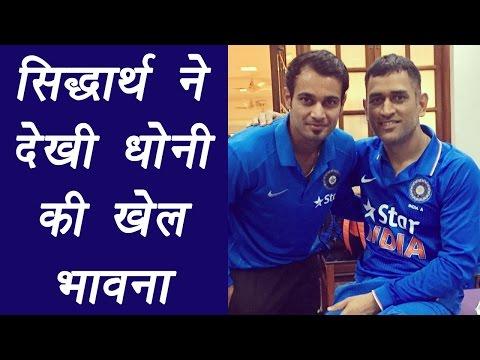 IPL 2017: MS Dhoni shows sportsman ship to Siddarth Kaul | वनइंडिया हिन्दी