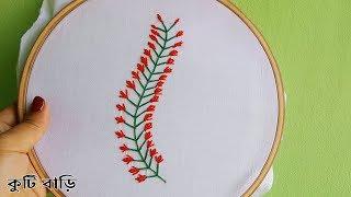 Hand embroidery flower design//হাতের কাজ শিখুন সহজে //হাতের কাজের ডিজাইন// নকশা //ডিজাইন