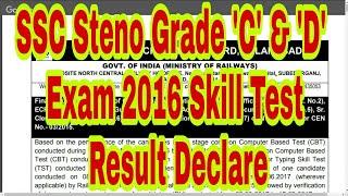 SSC Stenographer Grade 'C' & 'D' Exam 2016 Skill Test Result Declare Cut off  Percentage Mistakes DV