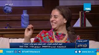 """اعرف أكثر عن مفهوم """"السعادة"""" الحقيقي مع رانيا فؤاد مدربة السعادة"""