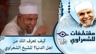 الشيخ الشعراوي | كيف تعرف انك من اهل الدنيا؟