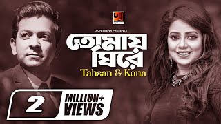Bangla Song 2017 | Tomay Ghire | by Tahsan |  Kona | Album Uddessho Nei | ☢☢ EXCLUSIVE ☢☢