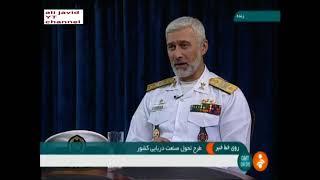 Iran IRINN Admiral Rastegari, Marine Industry Development ایران روی خط خبر دریادار رستگاری