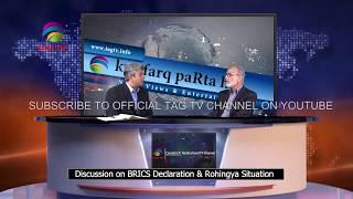 Discussion on BRICS Declaration & Rohingya Situation in kya farq Parta hai @TAG TV