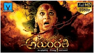 Arundhati Movie All Songs Back to Back