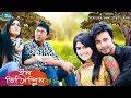 Indiscipline | Episode 18 | ইনডিসিপ্লিন | Chanchal | Aparna | Nisho | Sokh | Comedy Drama Serial