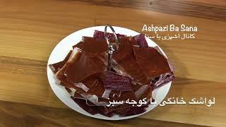 Lavashak طرز تهیه لواشک سالم، ترش و خوشمزه خانگی