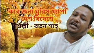 কার জন্য ঘুরিস খ্যাপা দেশ বিদেশে    Ration Sha    রতন শাহ্    Folk Song    লালনগীতি    HD