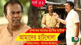 Bangla Comedy Drama | Amader Hatkhola EP - 52 | Fazlur Rahman Babu, Tarin, Arfan, Faruk Ahmed