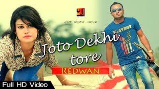 Joto Dakhi Tore | Redwan | Official Music Video 2017