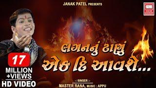 લગનનું ટાણું એક દી આવશે જીવરાજા : Lagan Nu Tanu Ek Din Avse : Little Master Rana : Soormandir