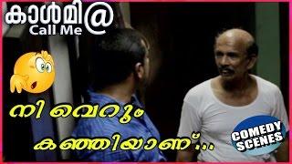 നീ വെറും കഞ്ഞിയാണ് !!! | Mamukkoya, Indrance Comedy Scenes | Malayalam Comedy Scenes [HD]