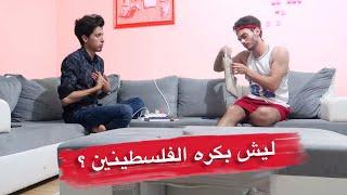 الفلسطينين بكرهوني | مقلب بمحمد غنايم