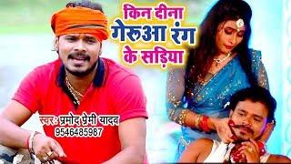 Pramod Premi Yadav काँवर गीत स्पेशल VIDEO SONG - Kin Di Saiya Geruaa Rang Sariya - Kanwar Geet