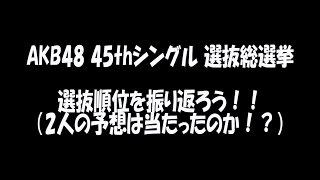 【AKB48】 第8回 AKB48選抜総選挙 結果を振り返ろう!!