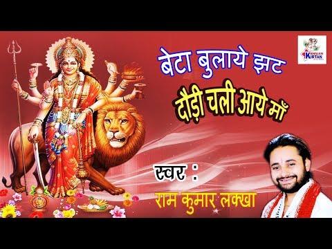 Xxx Mp4 Beta Bulaye Jhat Daudi Chali Aaye Maa बेटा बुलाये झट दौड़ी चली आये माँ Ram Kumar Lakkha 3gp Sex