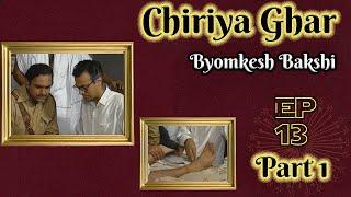 Byomkesh Bakshi: Ep#13 - Chiriya Ghar Part 1