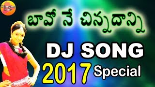 Bavo Ne Chinnadani Dj Song   Telangana Dj Songs 2017   Telugu Dj Songs 2017   Dj Folk Songs 2017