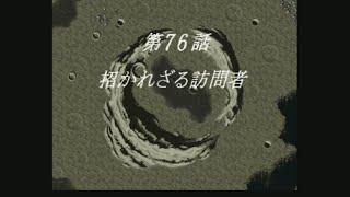 Super Robot Wars F Final (SS) (無改造) 第76話 ゲスト=ポセィダル篇