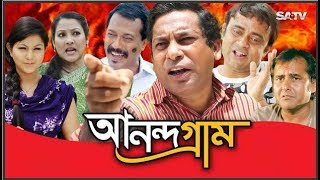 Anandagram EP 12 | Bangla Natok | Mosharraf Karim | AKM Hasan | Shamim Zaman | Humayra Himu | Babu