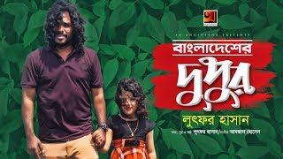 Bangladesher Dupur | Lutfor Hasan | New Bangla Song 2019 | Official Lyrical Video | ☢ EXCLUSIVE ☢