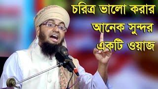Bangla waz 2017 new Mulana Imran Bin Lutfur