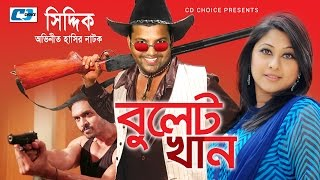 The Bullet Khan | Siddikur Rahman | Shumaya Shimu | Arfin Shuvo  | Bangla Super Hits Natok | Full HD