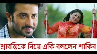 শ্রাবন্তিকে নিয়ে একি বললেন শাকিব খান | Shakib Khan | Srabonti | Bengali Movie Shikkari 2016