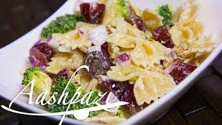 Farfalle Grapes Salad Recipe