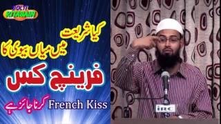 French Kiss in Islam - کیا شریعت میں فرنچ کس (منہ میں منہ ڈال کرچومنا) جائز ہے