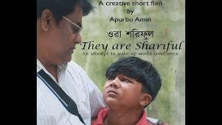 Ora Shariful A creative short film by Apurbo Amin.