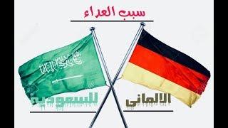 ماهو سبب العداء الالماني الدائم لــ السعودية ؟؟ 